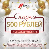 Скидка 500 рублей на следующую покупку